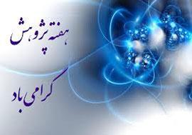 http://mohammadian.ir/sites/default/files/paj.jpg