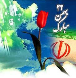 پیروزی انقلاب اسلامی مبارک